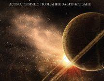 Хули Леонис за уроците на Сатурн