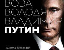 Тайната биография на Владимир Путин