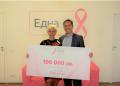 AVON дари 100 000 лв. за лечение на рака на гърдата