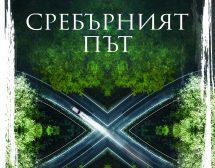 """""""Сребърният път"""" – шведският трилър, който покори цял свят"""