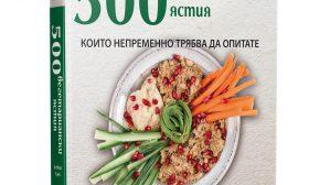 500 вегетариански ястия – готварски съвети