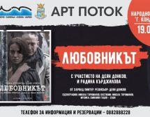 Десет дни театър, музика, литература и кино в Царево и Лозенец