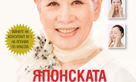 Японска революция в грижата за кожата