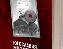 """""""Югославия, моя страна"""" – пътуване към прошката"""