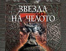 """""""Звезда на челото"""" от Борис Акунин"""