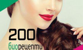 Естествена козметика – 200 домашни биорецепти