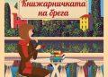 """Любов и изненадващи обрати в """"Книжарничката на брега"""""""