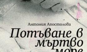 """""""Потъване в мъртво море"""" от Антония Апостолова"""
