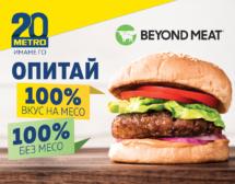 Отвъд месото – вкусът в бъдеще време!