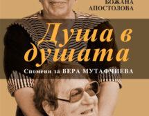 Спомени за Вера Мутафчиева