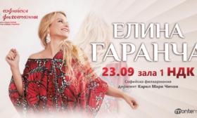 Мецосопрано номер 1 в света Елина Гаранча за първи път в София