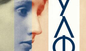 Необикновената биография на Вирджиния Улф