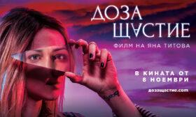 """Асен Блатечки и Стефан Вълдобрев в новия трейлър на """"Доза щастие"""""""