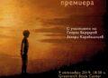 """""""Струни"""" от Радко Пенев – за раните от детството"""