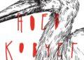 Нова среща с апогея в творчеството на Радичков