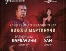 """Никола Мартинучи с концерт в зала """"България"""""""