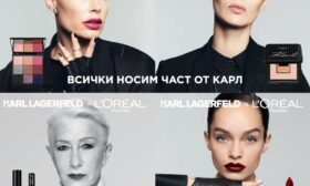 L'Oréal Paris x Karl Lagerfeld collection – вижте я!