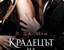 """Любов по време на омраза в """"Крадецът на целувки"""""""