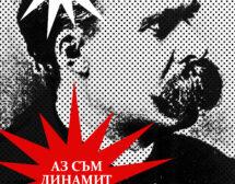 Биография на Ницше за първи път на български