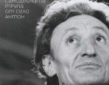"""Самодейци представят """"Суматоха"""" за рождения ден на Радичков"""