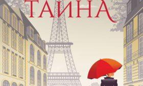 """""""Парижка тайна""""–  загадки в града на любовта"""