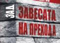 """""""Зад завесата на прехода"""" от Калин Тодоров (откъс)"""