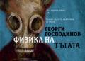 """""""Физика на тъгата"""" излиза с нова корица от Тео Ушев"""