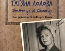 """Татяна Лолова представя """"Дневници & Делници"""""""