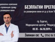 Безплатни прегледи за разширени вени в Бургас