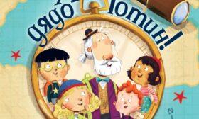 """Легендарният """"Бийтълс"""" Пол Маккартни написа детска книга"""