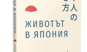 """""""Животът в Япония"""" от Ютака Ядзава"""