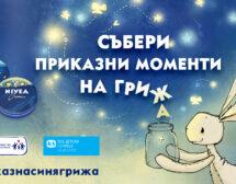 С детски спомени даряваш 30 ст. за SOS Детски селища