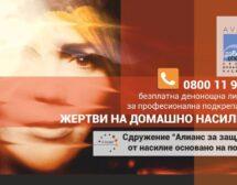 AVON дарява 40 000 лв. за помощ на жертвите от домашно насилие