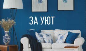 Синя хармония е цветът на България за 2020 година