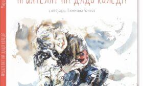 """""""Приятелят на Дядо Коледа"""" от Мария Пеева – Мама Нинджа"""