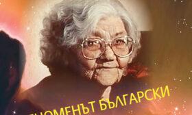 Слава Севрюкова – феноменът български
