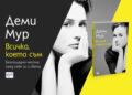 Деми Мур: Всичко, което съм (откъс)