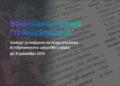 """Фонд """"13 века България"""" подкрепя млади таланти с национална награда"""