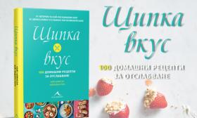 100 домашни рецепти за отслабване