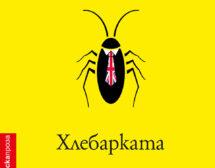 """""""Хлебарката"""" – блестяща политическа сатира от Иън Макюън"""