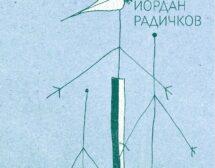 Месец на Радичков! Откъде идва най-известният цитат на автора?