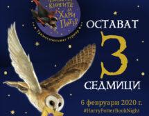 Идва нощта на книгите за Хари Потър
