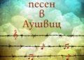 """""""Приспивна песен в Аушвиц"""" – историята на една смела жена"""