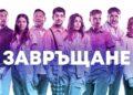 """""""Завръщане"""" – най-гледан български филм за 2019 г."""