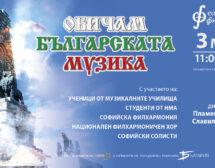 """Музикален маратон """"Обичам българската музика"""""""
