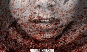 """""""Изселване на щъркели"""" от Уалид Набхан (откъс)"""