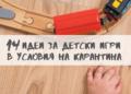 14 идеи за детски игри в условия на карантина