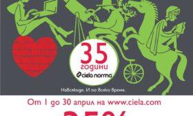"""""""Сиела Норма"""" празнува 35-годишнина с подарък за читателите"""