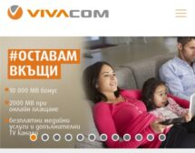 #ОставамВкъщи. VIVACOM подкрепя хората в неравностойно положение