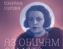 """Елисавета Багряна: """"Аз обичам самата любов"""""""